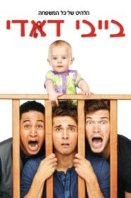 Baby Daddy [2012]